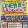 [9000名当選]ウェルパーク ポイントが当たる!LINE会員入会キャンペーン!