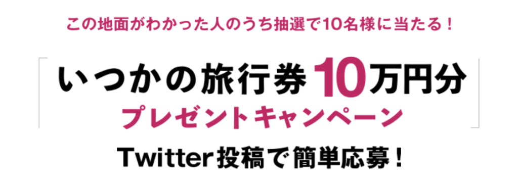 [10名当選]JTB旅行券10万円分が当たる!ミズノエナジー「いつかの旅行券10万円分プレゼント」キャンペーン