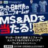 [100組200名様当選]サッカー日本代表の新ユニフォームがMS&ADで当たる!