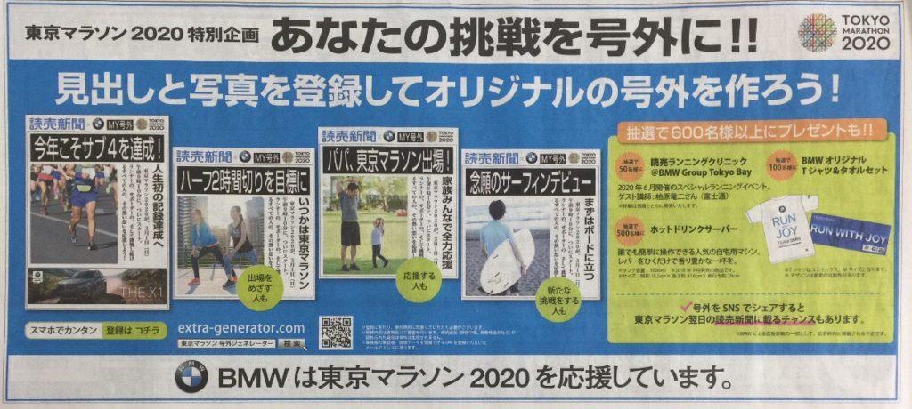 [650名当選]ランニングイベントにご招待!東京マラソン2020特別企画 あなたの挑戦を号外に!
