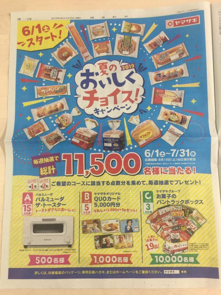 [11500名当選]ヤマザキ 夏のおいしくチョイスキャンペーン2019!