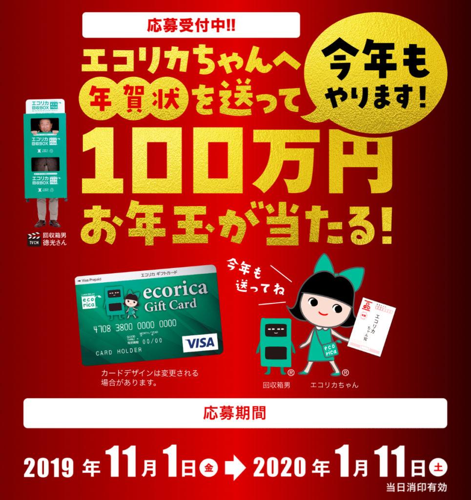 [416名当選]エコリカちゃんへ年賀状を送って100万円のお年玉が当たるキャンペーン!