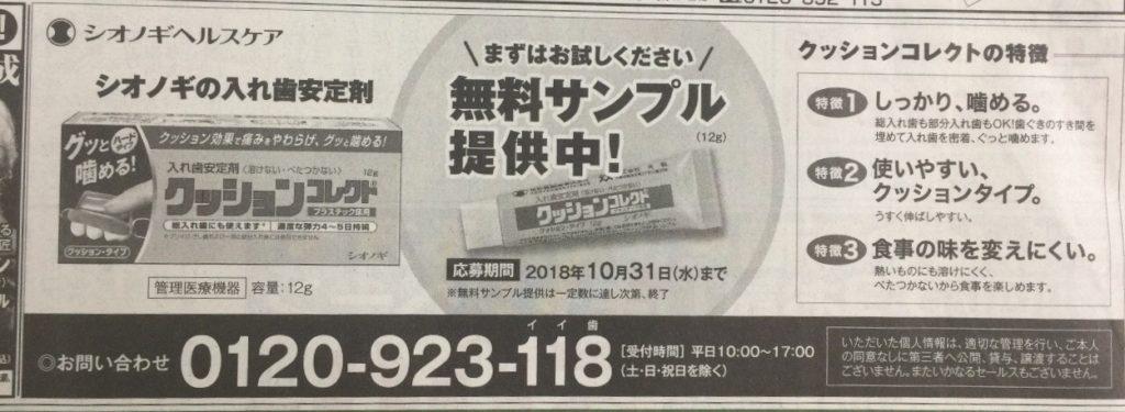 [無料サンプル]シオノギの入れ歯安定剤 無料サンプル提供中!
