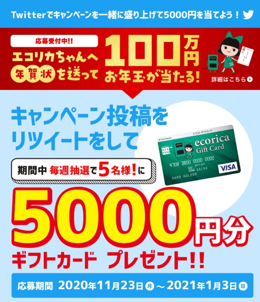 [毎週5名当選]5千円分のギフトカードが当たる!エコリカTwitterキャンペーン!