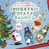 [555名当選]スヌーピーグッズが当たる!「かけるオイル」でクリスマスキャンペーン!
