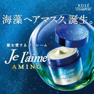 [4,000名様当選]夏のヘアケア商品が当たる!ジュレームアミノ アルゲヘアマスク プレゼント!