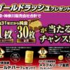 [31名様当選]純金が当たる!日産 ゴールドラッシュプレゼント!