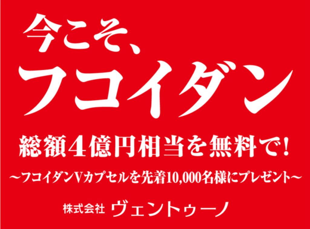 [無料プレゼント]フコイダンVカプセルを先着1万名様にプレゼント!