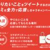 [101名様当選]コカコーラ  やりたいことをツイートするだけで、  キミを全力で応援しちゃうキャンペーン!