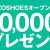 [1万名当選]ZOZOSHOESオープン記念 10,000足プレゼント!