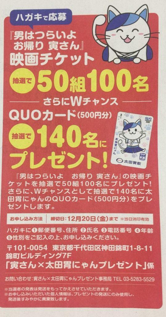 [50組100名当選]太田胃散「男はつらいよ お帰り 寅さん」映画チケットプレゼント