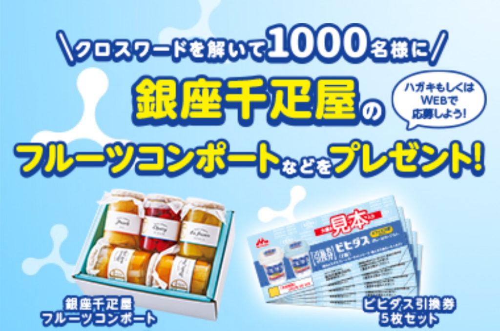 [1000名当選]銀座千疋屋のフルーツコンポートが当たる!ビヒダス クロスワードキャンペーン!