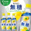 [10名当選]キレートレモン無糖スパークリング1ケースが当たる!プレゼントキャンペーン
