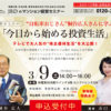 [80名当選]桐谷さん登壇!今日から始める投資生活セミナー