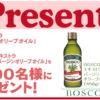 [100名当選]BOSCOオリーブオイルセットをプレゼント!
