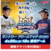 [15000組30000名当選]「サントリードリームマッチ2020」の入場整理券をプレゼント!