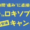 [3名当選]松坂牛サーロインステーキが当たる!ロイヒ膏™️ロキソプロフェン新登場キャンペーン!