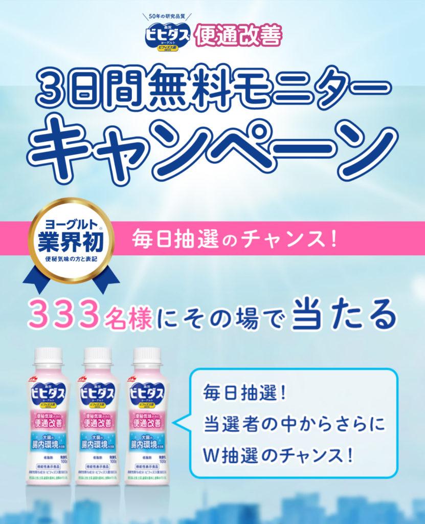 [333名当選]ビヒダスヨーグルト便通改善ドリンクタイプ 無料モニター大募集!