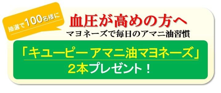[100名当選]キューピー アマニ油マヨネーズ2本プレゼント!