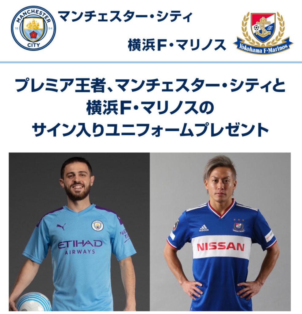 [6名当選]日産 サイン入りサッカーユニフォームをプレゼント!