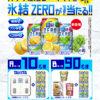 [300名様当選]カラダに嬉しいギフトと氷結(R)ZEROが当たる!!キャンペーン