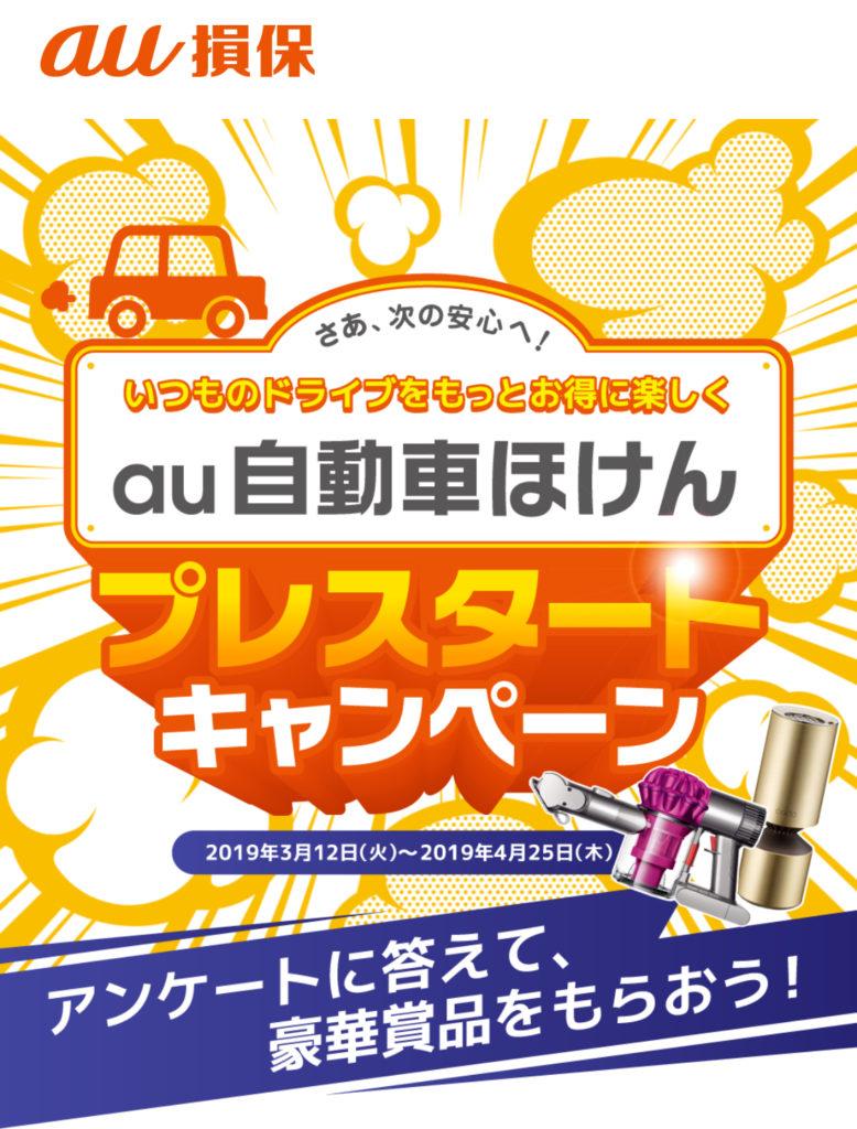 [8,040名当選]ダイソンクリーナーが当たる!au自動車保険プレスタートキャンペーン!