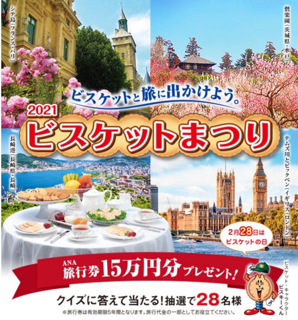 [28名当選]旅行券15万円分が当たる!2021ビスケットまつり