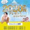 [1161名当選]グローバルWiFi 総額2020万円プレゼントキャンペーン!