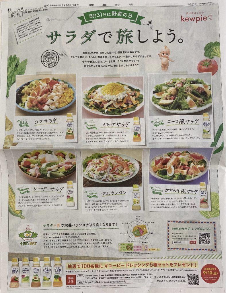 [100名当選]8月31日は野菜の日!キューピードレッシング5種セットをプレゼント!