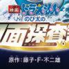 [300組600名当選]映画ドラえもん のび太の月面探査記の試写会にご招待!