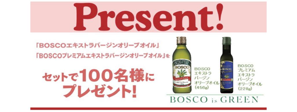 [100名当選]BOSCOエキストラバージンオリーブオイルのセットが当たる!