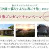 [3組6名様当選]JAL  沖縄で暮らすように過ごす旅 発売記念 宿泊券プレゼントキャンペーン!