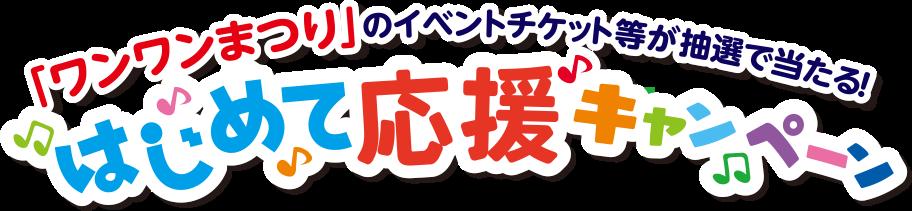 [3,500名様当選]グリコ  ワンワンまつりのイベントチケット等が当たる  はじめて応援キャンペーン!