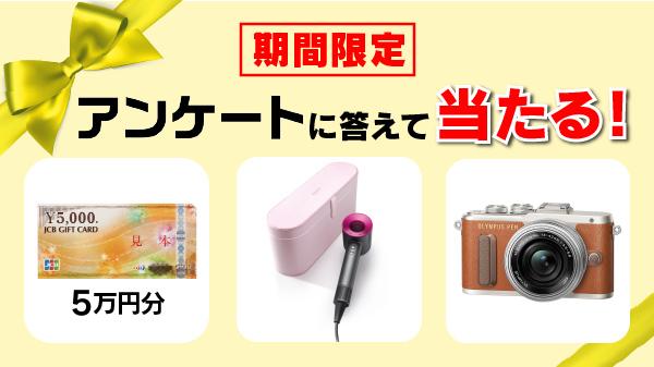 [15名様当選]5万円分のギフトカードが当たる!ソフトバンク  とくするアンケート 初夏のお出かけキャンペーン!