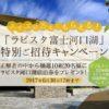 [10組20名様当選]クイズに答えてもらえる!  ラビスタ富士河口湖 特別ご招待キャンペーン!