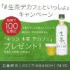 [100名様当選]キリン 生茶デカフェ 1ケースが当たる!「#生茶デカフェといっしょ」キャンペーン!