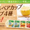 [100名様当選]クノールカップスープが当たる!森永のおいしい牛乳とのコラボキャンペーン!