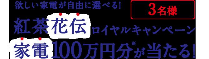 [103名様当選]100万円分の家電が当たる!紅茶花伝 ロイヤルミルクティーリニューアル記念!
