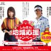 [1万名様当選]旅行券10万円分が当たる!しんきん地域応援キャンペーン!