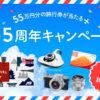 [32名様当選]フリル  55万円分の旅行券が当たる!  もうすぐ5周年キャンペーン!