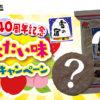 [810名様当選]特製BOXが当たる!雪の宿 40周年記念 食べたい味 投票キャンペーン!