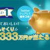 [3333名様当選]へそくり111万円が当たる!キシリクリスタル   3つのおいしい話キャンペーン!