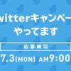 [100名様当選]新発売 オランジーナ フレンチスパーク 1ケースが当たる!Twitterキャンペーン!