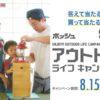 [8名様当選]豪華賞品が当たる!ボッシュ・エンジョイ・アウトドアライフ・キャンペーン!