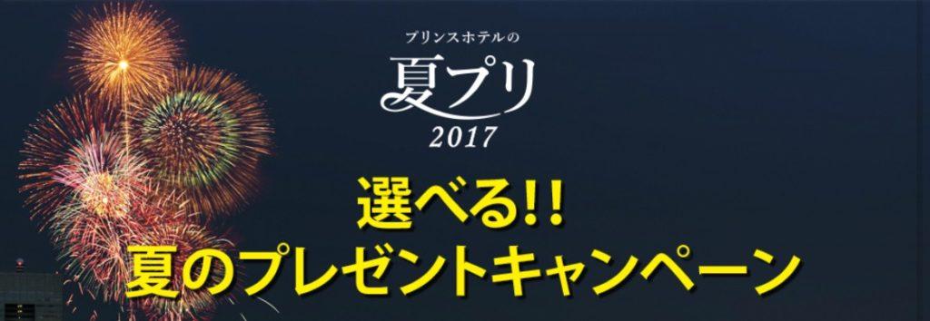 [130名様当選]プリンスホテルの夏プリ2017  選べる夏のプレゼントキャンペーン!