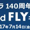 [1組2名様当選]イタリア旅行が当たる!バリラ 140周年記念 BUY and FLY キャンペーン!