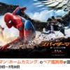 [7月1日応募受付開始]ジェットスター  映画『スパイダーマン:ホームカミング』の  ペア鑑賞券が当たる!キャンペーン