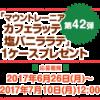 [10名様当選]マウントレーニア カフェラッテ 塩バニララテ  1ケースをプレゼント!