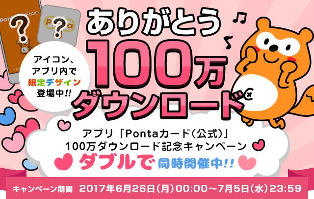 [ポイントたまる]アプリ Pontaカード ありがとう 100万ダウンロード ポイント プレゼントキャンペーン!