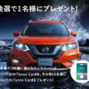 [1名様当選]新型日産エクストレイルが当たる!TOKYO FM  遊びツクセ!夏うた100選
